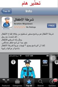برنامج وتطبيق شرطة الأطفال
