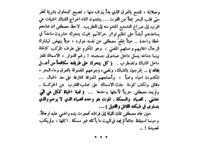 """مراجعة رواية """"بيروت 75"""" لغادة السمان"""